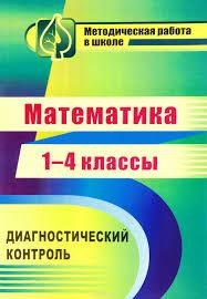 Методическая разработка по математике по теме Методические  Методические рекомендации по проведению контрольных по математике