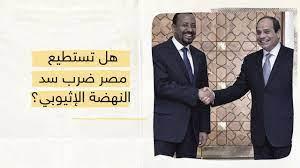 خيارات مصر في أزمة سد النهضة
