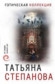 Татьяна <b>Степанова</b> «<b>Готическая коллекция</b>»