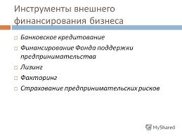Презентация на тему УПРАВЛЕНИЕ ФИНАНСОВЫМИ РИСКАМИ Финансы для  4 Инструменты внешнего финансирования бизнеса Банковское кредитование