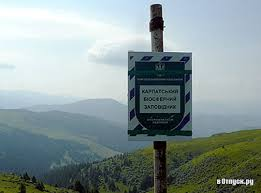 Карпатский биосферный заповедник описание фото Украина Закарпатье Фото Карпатский биосферный заповедник