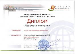 лауреата конкурса Международный Конкурс Лучший Туристский Портал  Диплом лауреата конкурса Международный Конкурс Лучший Туристский Портал 2016