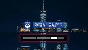 먹튀폴리스 먹튀검증 토토사이트 대표 - 먹튀폴리스