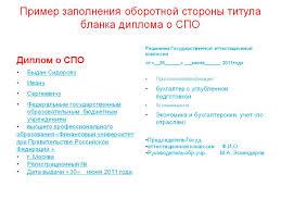 Презентация дипломного проекта примеры образец nulhwwq образец проекта презентация примеры дипломного