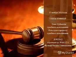 доказывание в гражданском процессе курсовая  Судебное доказывание в гражданском процессе курсовая 2016