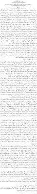 essay on dowry social stigma of dowry system sachi shiksha the  urdu columns jahez aik nasoor dowry is a social evil jahez aik nasoor dowry is a