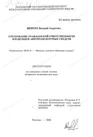 Диссертация на тему Страхование гражданской ответственности  Диссертация и автореферат на тему Страхование гражданской ответственности владельцев автотранспортных средств