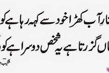 akelapan shayari in urdu