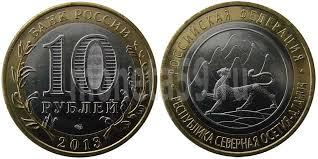 юбилейная монета 10 рублей республика северная осетия алания цена