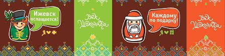 "<b>Шоколадные</b> подарки в Ижевске. ООО ""Век <b>шоколада</b>"" | ВКонтакте"