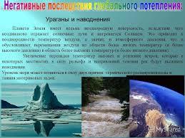 Презентация на тему Реферат по биологии на тему Муниципальное  6 Ураганы и наводнения Планета Земля