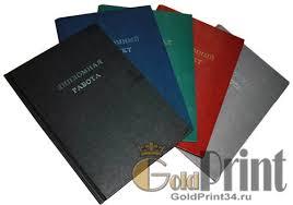 ТВЕРДЫЙ ПЕРЕПЛЕТ ДИПЛОМОВ goldprint количество листов для офисной бумаги плотностью 80гр м2