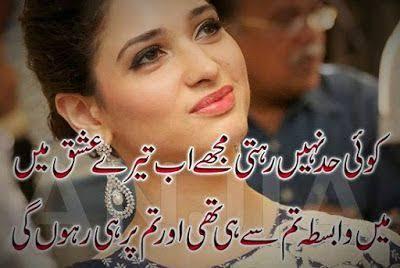 romantic poetry in urdu for lovers