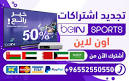 Image result for بي ان سبورت خصم 50