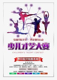 Talent Show Poster Designs Childrens Talent Contest Poster Design Material Poster Contest