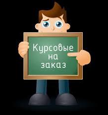 Курсовая Работа Услуги в Астана kz Курсовые работы на казахском языке