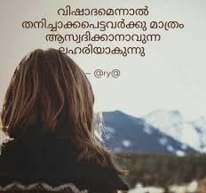 Kwikk Malayalam Quotes