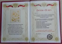Образец шуточного диплома юбиляру Диплом дополнительном высшему звену в Москве