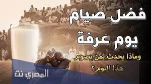 فضل صيام يوم عرفة - المصري نت