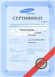 Стандартизация и сертификация реферат cертификат соответствия  Стандартизация и сертификация реферат образец стандартизация и сертификация реферат