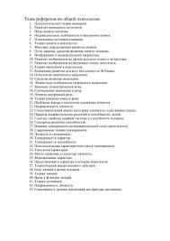 Психологическое занятие Что такое темперамент Кто я Цели занятия  Темы рефератов по общей психологии