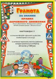 Картинки грамоты для детей за участие в конкурсе freya irk ru Головная боль и тошнота причины лечение