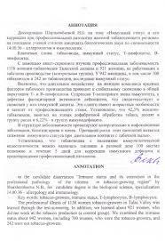 КЫРГЫЗСКАЯ ГОСУДАРСТВЕННАЯ МЕДИЦИНСКАЯ АКАДЕМИЯ На правах  АННОТАЦИЯ Диссертации Шаршембаевой Н Б