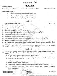science in daily life essay in tamil research paper academic  science in daily life essay in tamil