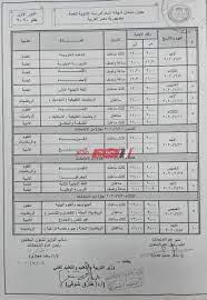جدول امتحانات الثانوية العامة 2020 - موقع صباح مصر