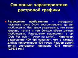 Реферат Основы компьютерной графики ru Основы компьютерной графики