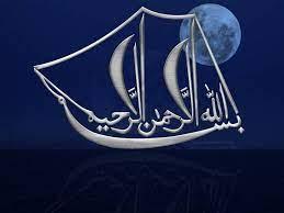 Means in the name of god (in arabic) an islamic word. Gambar Kaligrafi Bismillah Dan Contoh Tulisan Arab Islam Kaligrafi Arab Kaligrafi Seni Kaligrafi