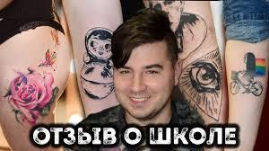 школа тату обучение тату в школе философия тату курсы тату
