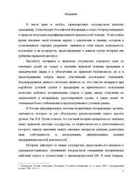 Правовой статус нотариуса в наследственном правоотношении Курсовая Курсовая Правовой статус нотариуса в наследственном правоотношении 3