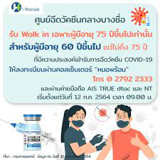 สถานีกลางบางซื่อ เปิด Walk in ฉีดวัคซีนเฉพาะผู้มีอายุ 75 ปีขึ้นไป |  Hfocus.org เจาะลึกระบบสุขภาพ
