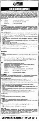 laboratory eqa project coordinator laboratory logistics officer job description