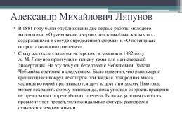 Презентация А С Ляпунов Биография и творческое наследие  Александр Михайлович Ляпунов