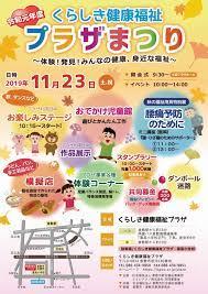 倉敷 市 社会 福祉 協議 会