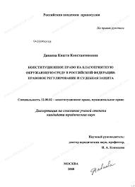 Диссертация на тему Конституционное право на благоприятную  Диссертация и автореферат на тему Конституционное право на благоприятную окружающую среду в Российской Федерации