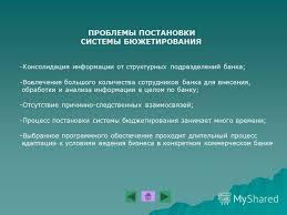 Презентация на тему МАГИСТЕРСКАЯ ДИССЕРТАЦИЯ ТЕМА  7 ПРОБЛЕМЫ ПОСТАНОВКИ