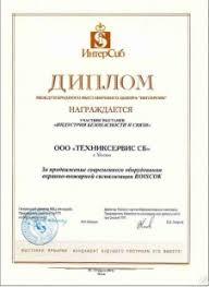 Сертификаты и дипломы Диплом участника выставки Индустрия безопасности и связи присвоен компании ТехникСервис СБ за продвижение современного оборудования охранно пожарной