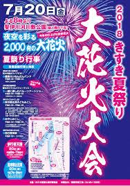 2018きすき夏まつり 大花火大会イベント情報うんなん旅ネット島根