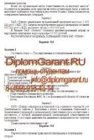 Финансовое право Контрольная работа на заказ Российская Академия  Контрольная работа по финансовому праву задания Российская Академия Правосудия