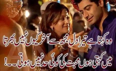 best 2 line urdu shayari