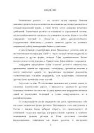 Совершенствование аккредитива на примере ПАО сбербанк России  Совершенствование аккредитива на примере ПАО сбербанк России