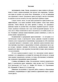 Юридические факты в гражданском праве Курсовая юридические  Курсовая Юридические факты в гражданском праве 3