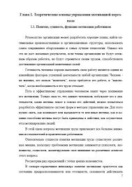 Декан НН Анализ и совершенствование системы мотивации персонала  Анализ и совершенствование системы мотивации персонала сервисной организации