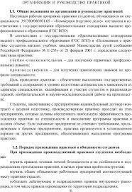 Министерство транспорта Российской Федерации Федеральное агентство  В соответствии с государственными образовательными стандартами высшего профессионального образования ГОС ВПО и Положением