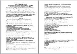 Тесты по ОБЖ по теме Тестовые задания промежуточного контроля  Тесты по ОБЖ по теме Тестовые задания промежуточного контроля знаний за 1 полугодие учащихся 7 класса