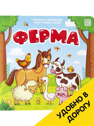 Мои первые слова. Ферма. Детские <b>книги</b> с окошками ...