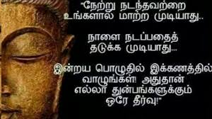 But his emphasis was on certain aspects of existing hindu. Tamil Buddha Quotes Youtube